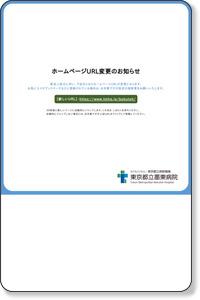 トップページ | 東京都立墨東病院