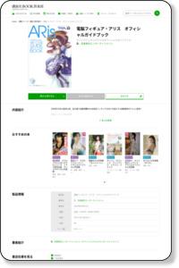 『電脳フィギュア・アリス オフィシャルガイドブック』(芸者東京エンターテインメント)|講談社BOOK倶楽部