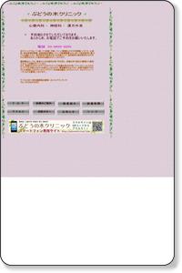 練馬の心療内科,精神科【ぶどうの木クリニ