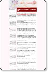 東京都内のブランド子供服リサイクル買取販売情報: ブランド子供服リサイクル買取販売情報センター