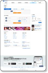 「国府新宿(国府津駅行き)」 神奈川中央交通バス 路線バス - 時刻表|駅探
