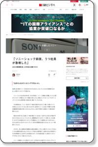 「ソニーショック前夜、うつ社員が急増した」 (4ページ目):日経ビジネスオンライン