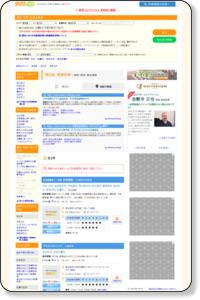 荒川区の美容外科(東京都) | 医院・クリニック・診療所・病院検索【病院なび】