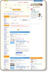 杉並区の甲状腺疾患の専門的診療が可能な施設(東京都) 2件ヒットしました | 医院・クリニック・診療所・病院検索【病院なび】
