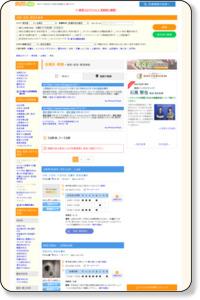 台東区の美容(東京都) | 医院・クリニック・診療所・病院検索【病院なび】
