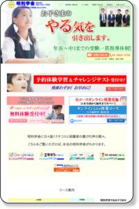 明利学舎 | 江戸川区西葛西の中学受験・高校受験・幼児教育に対応の個別指導学習塾