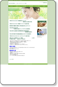 NPO法人 日本こころのカウンセリング協会