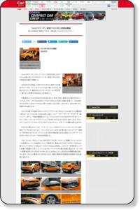フォルクスワーゲン、新型「クロスポロ」発表会開催(CarWatch)