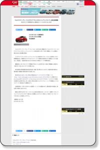 フォルクスワーゲン、「エコドライブ チャンピオンシップ in ジャパン」参加者募集
