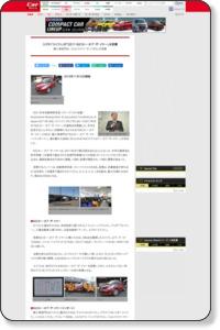 スズキの「スイフト」が「2011 RJCカー・オブ・ザ・イヤー」を受賞