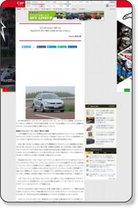 【インプレッション・リポート】フォルクスワーゲン「ポロ 1.2TSI コンフォートライン」(CarWatch)