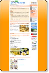 通所介護 | 福祉プラザ台東清峰会 - 東京都台東区 | 社会福祉法人 清峰会