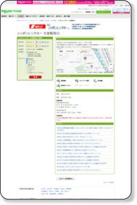 ニッポンレンタカー 大宮駅西口 (24時間営業) レンタカー予約【楽天トラベル】