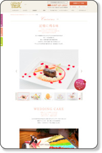 名古屋で結婚式を挙げるならセレブレーションステラ ~料理にも至福の味をご提供~