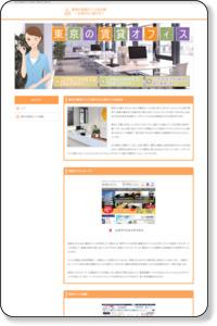 東京の賃貸オフィス事情が分かる比較サイト