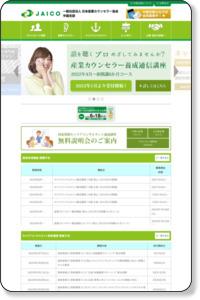 (一社)日本産業カウンセラー協会 中国支部
