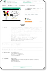 ciao*soap(チャオソープ)の手作り石けん教室 | 東京都練馬区その他のアート・クラフト
