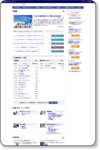 医院開業支援 医療機器・セミナー・開業物件情報|m3.com開業・経営