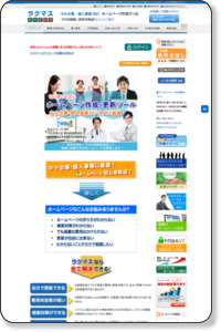 ホームページ作成ツール【ラクマス】商用、簡単、初心者OK