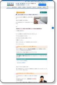 ホームページ作成ソフトの罠|ホームページ作成・更新ツール【ラクマス】 商用 (中小企業・個人事業向け)、初心者歓迎 = 自分で簡単にHPを更新できます!