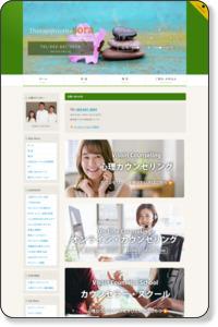 八王子 カウンセリング|東京の心理カウンセリングはセラピールーム・ソラ