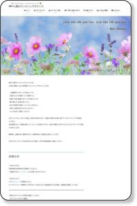 神戸心理カウンセリングオフィス