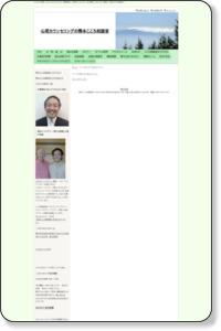 ペルグリーノ博士|悩み相談・心理カウンセリング・シータヒーリングの「熊本こころ相談室」
