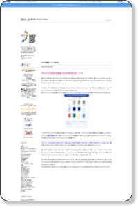 2007年春夏・・・メンズ流行色 : 色彩の力 杉並幸せ探しのセラピストAkemi