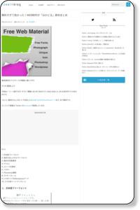 無料すぎて助かった!WEB制作が「はかどる」素材まとめ | コムテブログ