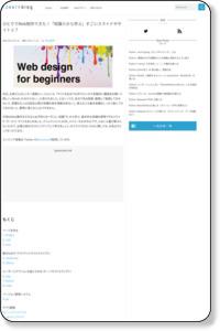 ひとりでWeb制作できた!「知識0から学ぶ」すごいスライドやサイト27 | コムテブログ