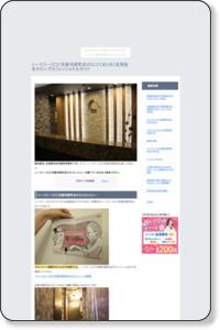 シースリー(C3)京都河原町店の口コミまとめについて