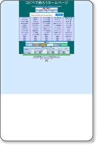 コピペで飾ろうホームページ/HTMLタグ素材集