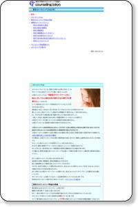 東京で評判のカウンセリングを紹介-カウンセリングドット東京