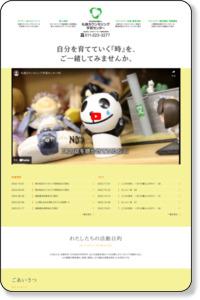札幌カウンセリング学習センター