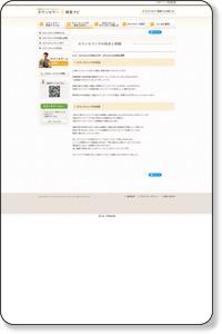 カウンセリングの料金と時間 - カウンセラー検索ナビ