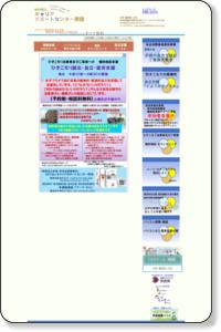 職業訓練・ニート支援 NPO法人キャリアサポートセンター奈良(CSC奈良) 相談・カウンセリング