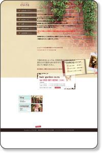 名古屋市港区にある美容室hairgardencu-ra(ヘアーガーデンクーラ)のオフィシャルサイトです。