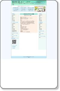 日本AKカイロプラクティック学院 : 整体学校・癒し系スクールガイド