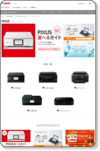 http://cweb.canon.jp/pixus/