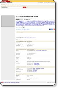 Luce-counseling.com: カウンセリングルーム・Luce/箱庭/四国/香川/徳島