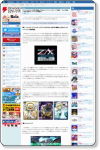 電撃 - 『Z/X IGNITION 五世界の輪舞』がDMMオンラインゲームでサービス開始! ゼクスを使役して戦う白熱のカードバトルを体験せよ