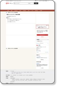 東京ファッションタウン - 辞書すべて - goo辞書