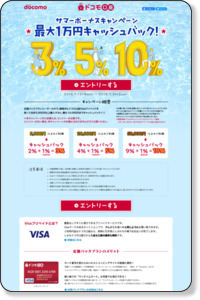 http://docomokouza.jp/campaign/visa0713.html