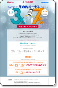 http://docomokouza.jp/campaign/visa1101.html
