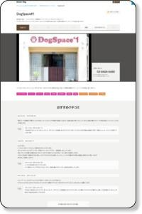 トリミングサロン|東京都大田区|DogSpace#1