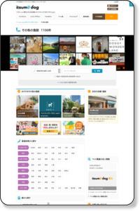 その他施設検索|全国のドッグラン・ドッグスクールなどの情報|ドッグカフェ.jp