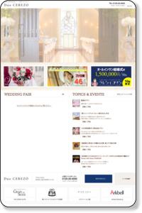 新潟県 上越市の結婚式場【 Dúo CEREZO – デュオ・セレッソ 】