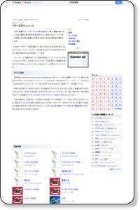 バナー広告とは【banner advertisement】 - 意味/解説/説明/定義 : IT用語辞典