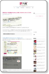 記事広告なら「他社製品(DropBox)」と比較してもOKみたいなのってどうなの*ホームページを作る人のネタ帳