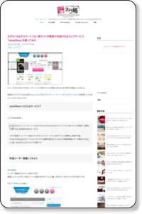 わずか10分でスマートフォン用サイトが無料で作成できるウェブサービス「smart4me」を使ってみた*ホームページを作る人のネタ帳